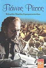 .:BiblioNet : Γιάννης Ρίτσος / Βακάλη - Συρογιαννοπούλου, Φιλομήλα