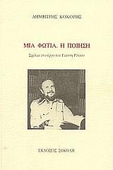 .:BiblioNet : Μια φωτιά. Η ποίηση / Κόκορης, Δημήτρης, 1963- , δρ. νεοελληνικής φιλολογίας